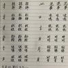 美文字をまた練習してみる  15日目