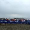 第22回みやぎ国際トライアスロン仙台ベイ七ヶ浜大会