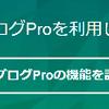 はてなブログPRO移行~独自ドメイン~index引き継ぎ~アドセンス申請の流れ【備忘録】
