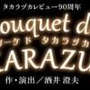 星組公演 Bouquet de TAKARAZUKA(ブーケ ド タカラヅカ)