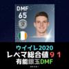 【銀玉DMF最高総合値91】デクラン・ライス CB適正あるのが嬉しい【ウイイレ2020】