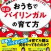 【英語学習】コンパクトなガイドブック