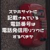 """スマホサイトに記載されている電話番号は「<a href=""""tel:電話番号"""">」で電話発信用リンクにするべきか"""