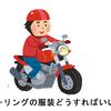 【ツーリング】夏にバイクに乗るあなたにおすすめの服装まとめ【北海道】