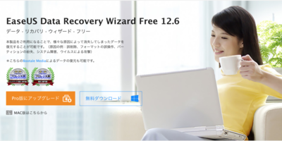 Mac・Windows・iPhoneも! フリーファイル復活ソフトData Recovery Wizardを紹介! EaseUS(イーザス)【PR】