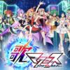 【歌マクロス】最新リセマラ当たりキャラランキング(2月7日更新)