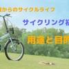 【60歳からのサイクルライフ】サイクリング初心者の用途と目的編