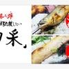 【テイクアウト】二子玉川駅「旬采」本音で実食レビュー!#003