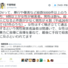 武蔵大学・千田有紀教授の問題点 2016年12月30日【旧】