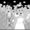 結婚は人生の墓場?ひとりが楽なんだよねぇ