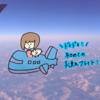 赤ちゃんや子連れフライト!事前対策と機内の過ごし方。耳ぬきはどうする?