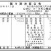 GMO NIKKO株式会社 第9期決算公告
