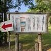 【北海道記】(2)ある日森の中クマさんに出会ったら大変だよ!キャンプ場にも普通にクマさんはやって来るらしい