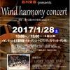 地元吹奏楽団のコンサート『第2回Wind Harmony Concert』開催しました!【2017年1月28日(土)】