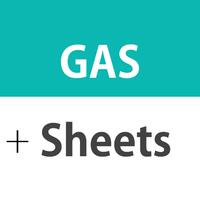 【コピペでOK!GAS基本操作】セルの背景色を取得する方法