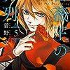 菅野文『薔薇王の葬列』その3