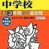 都内共学校文化祭情報!明日明後日は広尾学園/東洋大学京北/芝浦工大/東京農大第一/日本大学第一の文化祭が開催されるそうです!