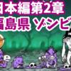 日本編第2章 福島県 ゾンビ襲来【無課金攻略】にゃんこ大戦争