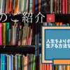 【お悩み解決】夢を叶えたい人に紹介したい本