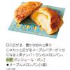 【イベント】ボンジュール・ボンのメープルメロンパン!「第3回 IKEBUKUROパン祭」