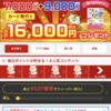 【ボーナス大幅アップ!!】 17,300円楽天ポイント!! 永久無料楽天カード入会キャンペーンが復活!