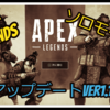 【PS4 ApexLegends】アップデートver1.16まとめ
