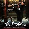 映画感想文「イップ・マン 継承」カンフーってのは愛であり最高な人間ドラマなのです