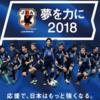 サッカーロシアW杯日本代表はなぜコロンビアに勝てたのか?
