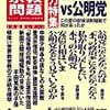 元難民担当国連職員(東祥三)が「SEALDsは(紛争の)現場に行きなさい。日本にいる限り机上の論理だ」〜ここにもジェシカ論法か…
