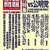東祥三・元衆院議員(元公明から小沢側近、生活の党幹部)が「安倍晋三支持」「安保法制賛成」を明言(宗教問題)