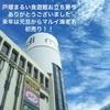 戸塚まるい出店皆様ありがとうございました(╹◡╹)