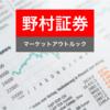 野村證券 マーケットアウトルック 2021/03/15