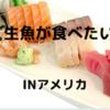 【Hマート】冷凍のいずみ鯛でカルパッチョ