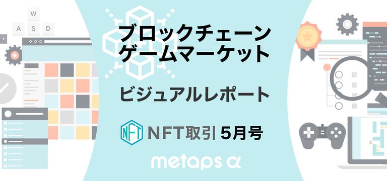 ブロックチェーンゲームマーケット ビジュアルレポート:NFT取引(2020年5月号)