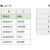 VLOOKUP関数でエラーを非表示にする方法(Excel/Googleスプレッドシート)