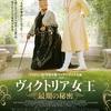 【映画】『ヴィクトリア女王 最期の秘密』イギリスの名女優ジュディ・デンチの女王の貫録が凄まじい