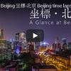 タイムラプス映像で迫る巨大都市・北京