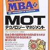 読書日記 通勤大学MBA11 テクノロジーマネジメント(MOT) グローバルタスクフォース(株)著