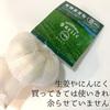 【時短・野菜の冷凍について】にんにく10分/生姜5分
