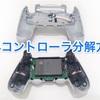 PS4コントローラーを分解お掃除してみた