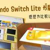 Nintendo Switch Liteが届いた!触ってみた感想や比較いろいろ [感想レビュー]