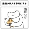 猫吸いは人を幸せにする