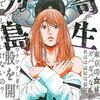 漫画試し読み増量中!「寄生列島」サイコサスペンスが面白い!