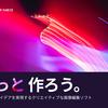 Luminar Neo の紹介