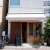 北千住「Tama coffee Roaster(タマコーヒーロースター)」〜小さな小さな自家焙煎珈琲店〜