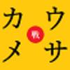 カメ男vsウサ子。再スタート時の「英語力」と「勉強法」