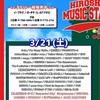 SANUKI ROCK COLOSSEUM2020の予習の前にハルバン2020にしか出ない出演者でサヌキロックで見たかった出演者7選