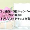 【ヒロセ通商ゾロ目キャンペーン】2021年7月『オリジナルTシャツ』が到着