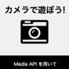 新ブック『Webカメラで遊ぼう!』をリリースしました