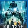 ロボット映画2本立て!「キル・コマンド」(2015年)「キングスパイダー VS メカデストラクター」(2005年)の巻